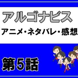 アルゴナビス アニメ5話の感想とネタバレ!