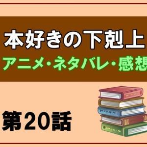 本好きの下剋上 アニメ20話の感想とネタバレ!ルッツの意思と親心