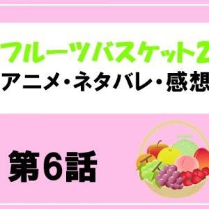 フルーツバスケット2 アニメ6話の感想とネタバレ!透の想い出の少年