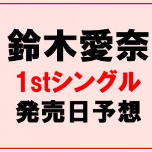 鈴木愛奈1stシングル発売日はいつ?アニメ放送日から予想してみた