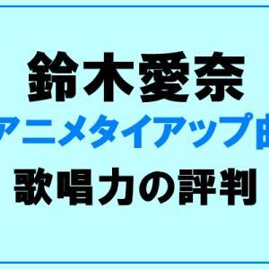 鈴木愛奈のアニメタイアップ曲は何がある?歌唱力への評判も紹介