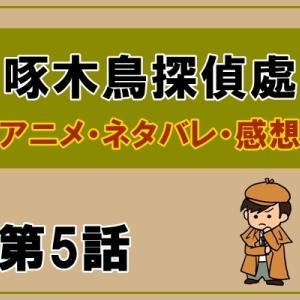 啄木鳥探偵處 アニメ5話の感想とネタバレ!石川に幻滅する金田一