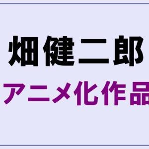 畑健二郎の漫画作品一覧とアニメ化された代表作を紹介!評判も