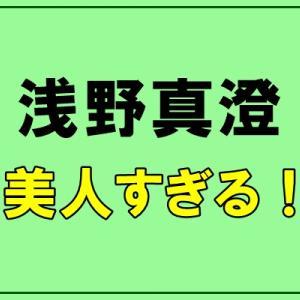 【画像あり】浅野真澄は美人すぎると評判!ネットでの反応も紹介!