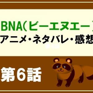 BNA アニメ6話の感想とネタバレ!なずなとの再会とみちるのショック