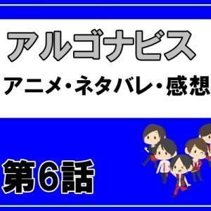 アルゴナビス アニメ6話の感想とネタバレ!結人の苦悩と決断!