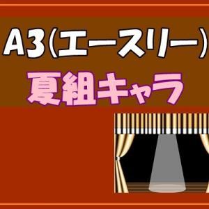 A3!アニメ夏組キャラと声優を詳しく紹介!ネットの反応や評判も!