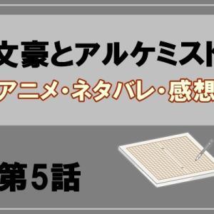 文豪とアルケミスト アニメ5話の感想とネタバレ!萩原が謝りたかった文豪