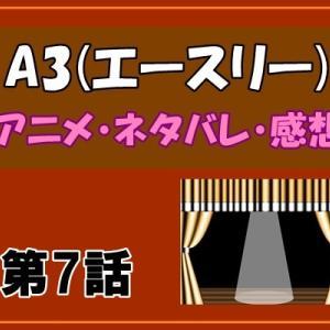 A3! アニメ7話の感想とネタバレ!夏組メンバーの集合と新しい出発