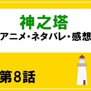 神之塔 アニメ8話の感想とネタバレ!クンが考えた本当の狙い!