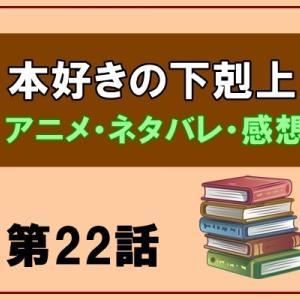 本好きの下剋上 アニメ22話の感想とネタバレ!ヴィルマの挑戦と本の完成