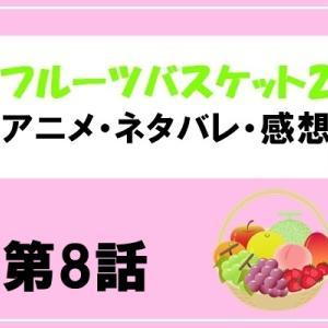 フルーツバスケット2 アニメ8話の感想とネタバレ!慊人の企み!