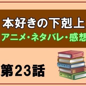本好きの下剋上 アニメ23話の感想とネタバレ!大好きな本の分類