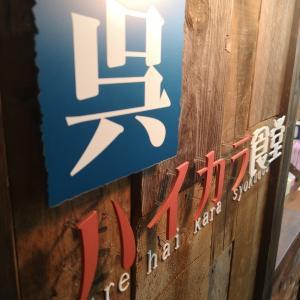 2020年2月 R35ツーリングクラブ 広島、福山 合同定例ツーリング