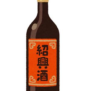 【思い出俳句】紹興酒