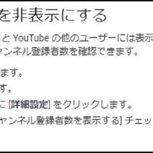 実は出来てないよ「youtube登録者数を非表示に出来る」って奴。