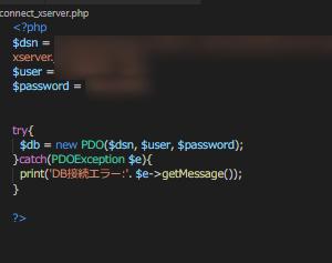 《ほんとにメモ》phpとmysqlを書いてxserverのmysqlに接続例 (本編)