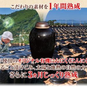 【CMでおなじみ】健康家族の熟成黒酢にんにくプレミアムいここがすごい!!