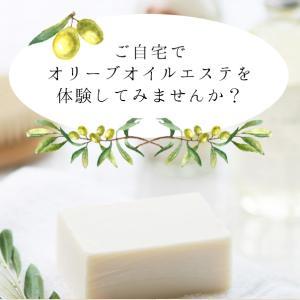 【キヨエ丸ごと石けん】高級オリーブオイルで肌がすべすべに