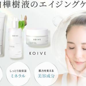 エイジングの基礎化粧品ならばKOIVE(コイヴ)をおすすめします