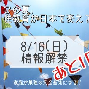 【あと1日】この夏、日本が変わる