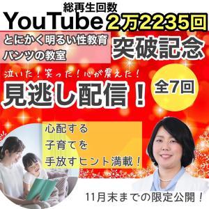 【一挙大放出】幻のYouTubeライブ見逃し配信中!