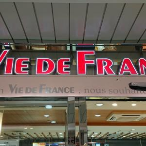 「ヴィ・ド・フランス」で、お得なモーニング!