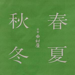 140円で買える幸せ!「中村屋」の「月餅」!