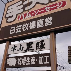 「日笠農産」の「津山黒豚レバー」と「ボンレスハム」と「激辛ソーセージ」と「ロースハム」!
