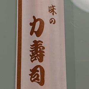 「力寿司」の「おいなりさん」!