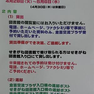 「倉吉市立図書館」利用制限開始です! ~緊急シリーズ「自粛生活の強い味方」~