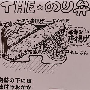 【蔵出し】「THE☆のり弁」の実力とは! ~シリーズ「自粛生活の味方」~