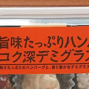 【蔵出し】「旨みたっぷりデミグラスハンバーグ弁当」のインパクト! ~シリーズ「自粛生活の味方」~