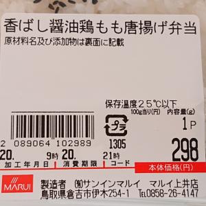 【蔵出し】「香ばし醤油鶏もも唐揚げ弁当」は、298円+税! ~シリーズ「自粛生活の味方」~