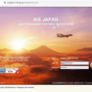 航空図をダウンロードする。