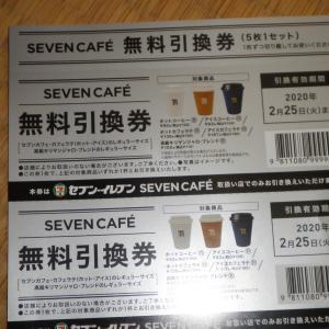 セブンのコーヒー引換券に当選!