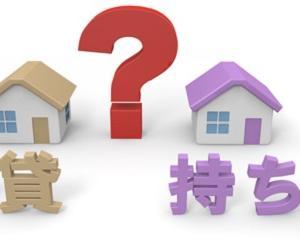 持ち家と賃貸本当はどっちが得なの?