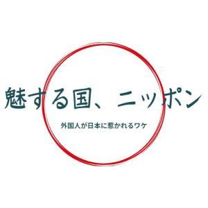 新刊「魅する国、ニッポン」発売されました♡