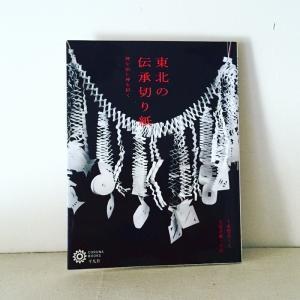 「7日間ブックカバーチャレンジ」3日目 東北の伝承切り紙