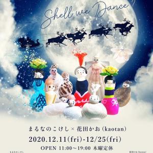 Shell we Dance? まるなのこけし×花田かお(kaotan)唯一無二のこけし達の祭宴はじまりました!