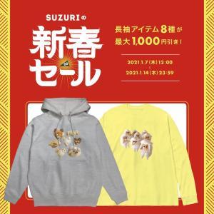 SUZURIの新春セールに合わせて長袖もの用意しました!
