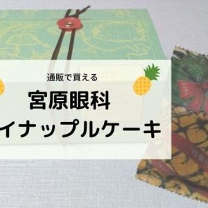 宮原眼科のパイナップルケーキ3種類。通販で買えるおすすめ商品