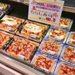 3月3日はひな祭り!ちらし寿司や蛤について