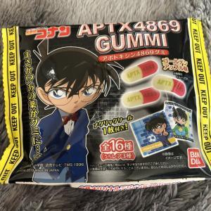 本物なら食べたい?名探偵コナン APTX 4869 グミ!