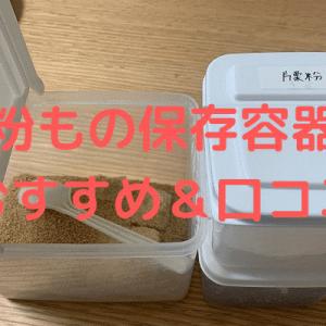 粉もの保存容器のおすすめは?実際の使い勝手を徹底調査!