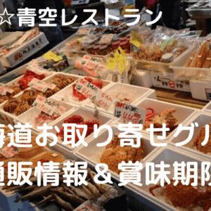 青空レストラン北海道お取り寄せSPで紹介された食べ物の通販情報や賞味期限は?