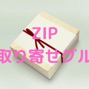 【ZIP】お取り寄せグルメ!食のプロがおススメする究極の商品をご紹介!