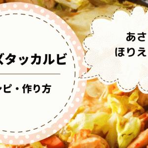 【あさイチ】チーズタッカルビをホットプレートで!レシピ・作り方(ほりえさわこ)