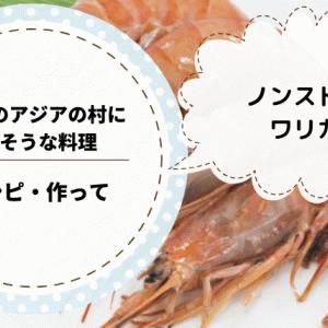 【ノンストップ】「どっかのアジアの村にありそうな料理」レシピ・作り方!(ずん飯尾)