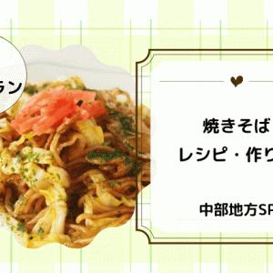 【青空レストラン】焼きそばのレシピと作り方をおさらい!